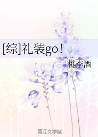 [综]礼装go!