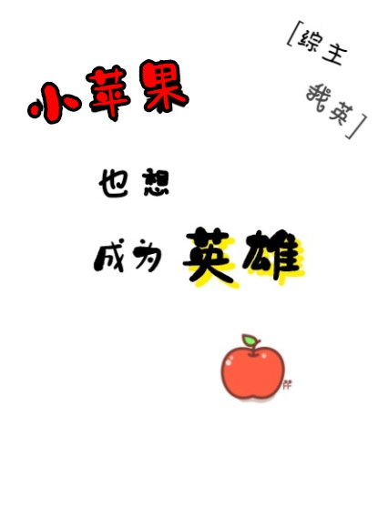 [综]小苹果也想成为英雄